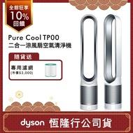 【送專用濾網】Dyson戴森 Pure Cool TP00二合一涼風扇空氣清淨機(時尚白)