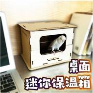 【現貨】迷妳桌面牡丹玄鳳小型鸚鵡鳥類手養保溫箱繁殖箱寵物保溫箱