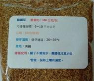 愛上種子 綠珍韓國草【草皮種子】 草種子分包裝種子 約100公克/包