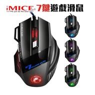 現貨 正品 X7電競滑鼠 有線滑鼠 競技滑鼠  呼吸燈光 DPI調整 競技必備 光學滑鼠 電腦滑鼠 滑鼠