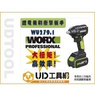 @UD工具網@威克士 WORX WU279.1 鋰電衝擊電動扳手 衝擊扳手 電動板手 高扭矩 效率高 6A充電器