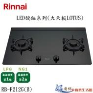Rinnai-林內牌RB-F212G(B)檯面式LOTUS二口爐(玻璃)