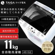 【日本TAIGA★】11KG 全自動單槽洗衣機