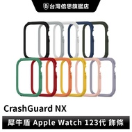 【Apple Watch】犀牛盾 CrashGuard NX Apple Watch 1/2/3代 飾條撞色 現貨+預購