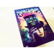 [ 正版市售二手DVD ]巧克力冒險工廠 Charlie And Chocolate Factory 雙碟版