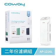 Coway 綠淨力空氣清淨機2年份超值濾網組 (適用:AP-1216L)