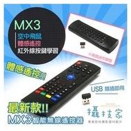 MX3 語音飛鼠 空中飛鼠 無線遙控器 安卓遙控器 飛鼠 紅外飛鼠 2.4G 無線鍵盤 安博