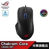 【ASUS 華碩】ROG Chakram Core 電競滑鼠 16000DPI 可編程搖桿 有線滑鼠 【贈滑鼠墊】