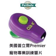 美國普立爾Premier Clik-R 寵物專業訓練響片(附贈培訓指南)