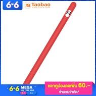 Applepencil ปลอกปากกาแอปเปิ้ลรุ่นที่หนึ่ง Apple pencil2รุ่นที่2กันสูญหาย ipencil รุ่นที่2ปากกาคอนเดนเซอร์แบบเขียนด้วยมือสำหรับ iPad Pro ปลอกป้องกันซิลิโคนปลอกปลายปากกาอุปกรณ์เสริมสำหรับปากกาสัมผัส