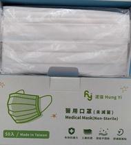 浤溢 醫療口罩 50入 (純白) 長頸鹿藥師藥局