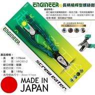 超永發五金 日本 ENGINEER 強力型長柄槓桿型螺絲鉗 PZ-22 暴龍鉗 超越K牌 鋼絲鉗 鋼絲剪 老虎鉗 電工鉗
