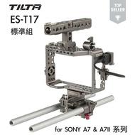 【eYe攝影】鐵頭 TILTA ES-T17 FOR SONY A7 II 全系列 專用 提籠 穩定器 微電影 A7R2