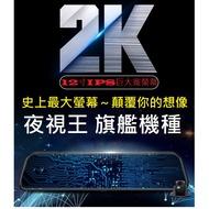 🏆最強12吋螢幕+SONY 2K畫質+1080P【夜視王 HD-X13】GPS測速/前後雙鏡頭/電子後視鏡/行車記錄器