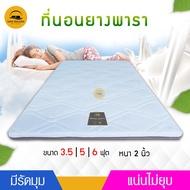 Topper ยางพารา ที่นอนยางพารา 3.5/5/6ฟุต หนา 2 นิ้ว  ( ยางพาราอัดทั้งก้อน )