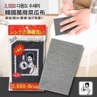 韓國菜瓜布 食器專用3SSS Brush萬用菜瓜布韓國製造