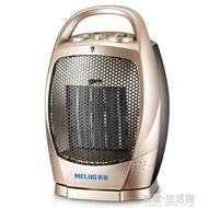 美菱臺式取暖器家用浴室暖風機迷你小太陽省電辦公室速熱電暖器  聖誕節狂歡購
