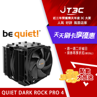 Be quiet! DARK ROCK PRO 4 散熱器