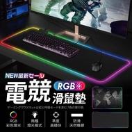 『現貨』【RGB發光滑鼠墊25X35X0.3cm】電競發光滑鼠墊 超大滑鼠墊 電競滑鼠墊 滑鼠墊【BE519】