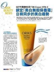 韓國ORIKS美白BB霜-過期品
