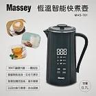 【Massey】 智慧溫控雙層隔熱防燙快煮壺(MAS-701)