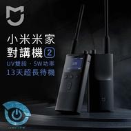 【  APP滿666折50滿三千點數回饋11~23%】小米 米家對講機2 5W發射功率 UV雙段 IP65 位置共享 現貨