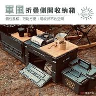 【CampingBar】 軍風折疊側開收納箱 日本夯物 居家收納 側開收納箱 折疊收納箱 露營 悠遊戶外