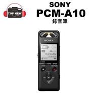 SONY 錄音筆 PCM-A10 A10 可調式 無線 錄音筆 高音質收音 錄音 公司貨