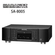 【竹北勝豐群音響】MARANTZ SA8005 SACD/CD播放機(另售PM8005,MM8077)