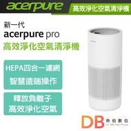ACERPURE 新一代 acerpure pro 高效淨化空氣清淨機 AP551-50W