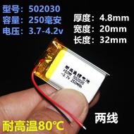 402525 402030 502030 042030鋰聚合物電池3.7V 藍牙電池MP3 電池