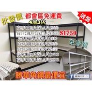 角鋼免螺絲角鋼(高6尺X寬1.5尺X長3尺X4層)$1500收納架 魚缸架 置物架 魚蝦架 水族架