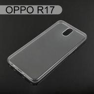 超薄透明軟殼 OPPO R17 (6.4吋)