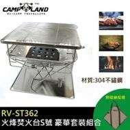 【露營趣】CAMP LAND RV-ST362 火烽焚火台 S號 烤肉架 桌上型烤爐 304不鏽鋼 非coleman snowpeak