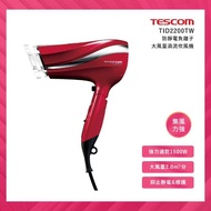 【TESCOM】防靜電大風量渦流負離子吹風機(TID2200TW-朱丹紅)