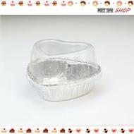 【嚴選SHOP】10入 附蓋 愛心鋁箔 90 蛋糕盒 布丁盒 烘烤杯 耐高溫【H90】氣炸鍋配件