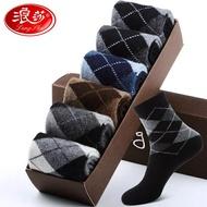 浪莎羊毛襪子男士中筒秋冬季加厚款長襪保暖加絨冬天羊絨長筒男襪·yh