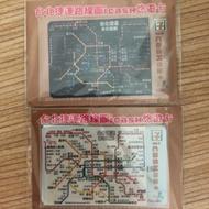 台北捷運路線圖i cash悠遊卡(2張ㄧ組)