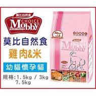 MOBBY 莫比 幼母貓 懷孕授乳貓專業配方 幼貓 貓飼料3KG