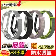 [贈保護貼2張]小米手環4絲絨編織尼龍運動防水錶帶腕帶 尼龍錶帶 運動錶帶