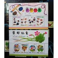 台灣郵票[特319]童玩郵票82年版 (小全張) (票面20元)