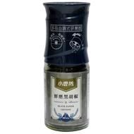 【小磨坊】鮮磨黑胡椒粒42g(研磨式)