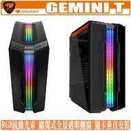美洲獅 COUGAR Gemini T 電腦 機殼 RGB 水冷 鷗翼式開窗