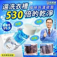 妙煮婦洗衣槽超濃縮清潔錠 6盒