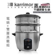 【karrimor】蒸健康不鏽鋼11人份電鍋+蒸籠玻璃鍋蓋組
