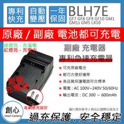 創心 副廠 BLH7E BLH7 充電器 GF7 GF8 GF9 GF10 GM1 GM1s GM5 LX10