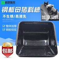 超讚❤qianqing8三爪鋼板母豬食槽 母豬下料槽 飼料槽 產床定位欄料槽大豬補料槽