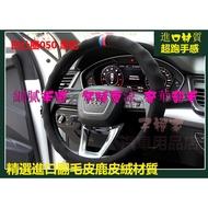 翻毛皮鹿皮絨方向盤套豐田方向盤套Toyota豐田 Altis Camry RAV4 Vios 方向盤套