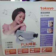 Tokuyo眼部按摩器 ts-171aa 二手 功能正常  過保固