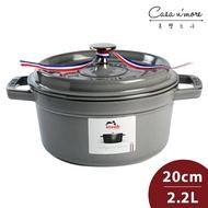 【Staub】Staub 圓形琺瑯鑄鐵鍋 湯鍋 燉鍋 炒鍋 20cm 2.2L 石墨灰 法國製